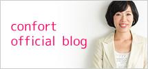 接遇研修のコンフォルトオフィシャルブログ